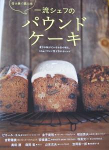 職人喜一郎レシピ本「一流シェフのパウンドケーキ」に掲載!